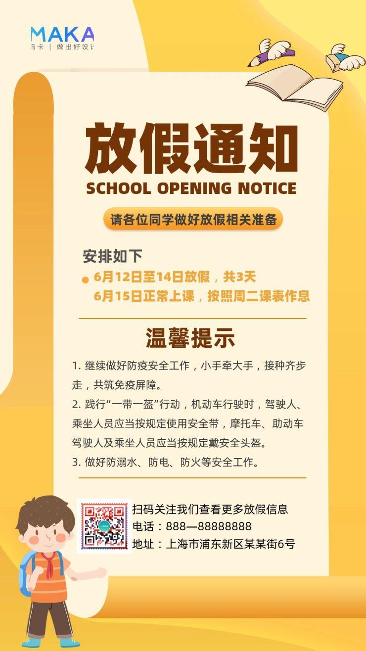 黄色卡通风教育行业小学放假通知宣传推广海报