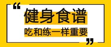黄色简约创意健身运动健康饮食公众号封面头图