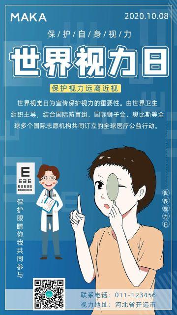 蓝色世界视力日宣传公益海报