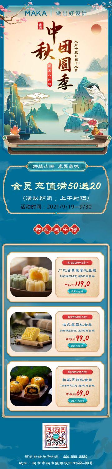 蓝色简约中国风中秋节长图
