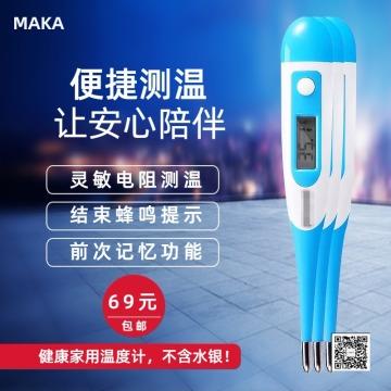 便捷测温体温计入耳温度计医用温度计直通车模版