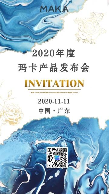 时尚风蓝色企业年会会议发布会活动开展海报
