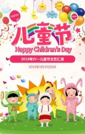 六一儿童节活动邀请函企业宣传H5