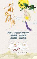 清新文艺中秋节祝福贺卡/卡通可爱中秋贺卡/个人祝福