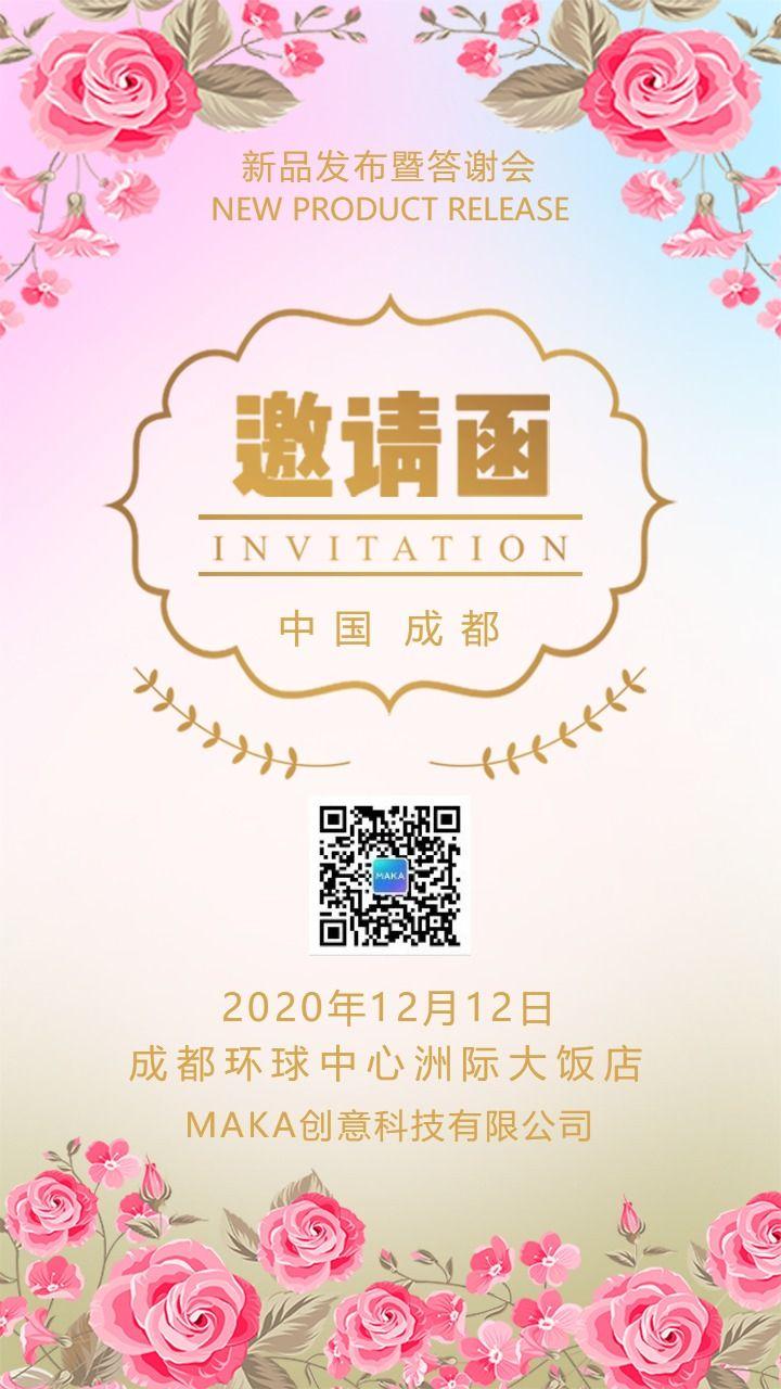 时尚温馨鲜花活动展会酒会晚会宴会开业发布会邀请函海报模板