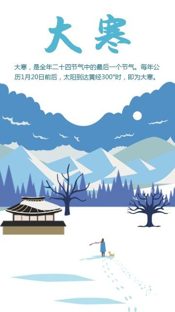 二十四节气大寒 节气海报模板 中国传统节日