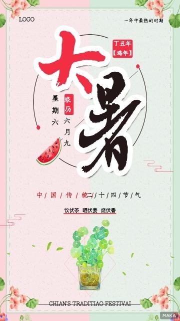 中国传统二十四节气大暑清新文艺风海报