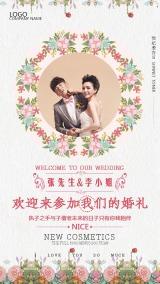 婚礼请柬结婚邀请函婚礼活动婚礼策划手机海报