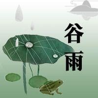 绿色卡通谷雨节气公众号次条