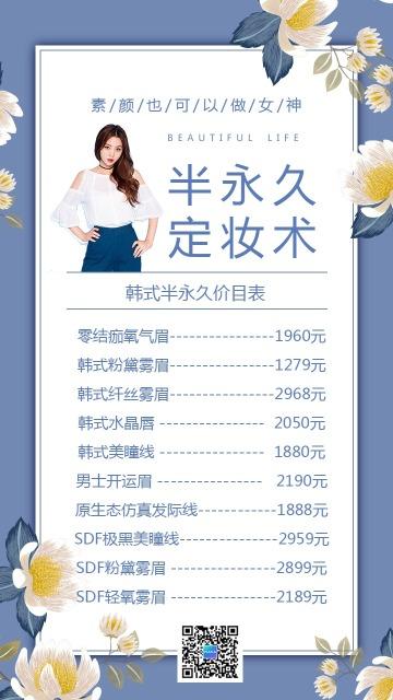 半永久定妆术美容价目表促销宣传蓝色清新花样海报