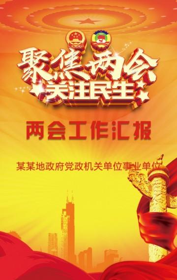 中国红高端政府党政机关单位事业单位两会工作汇报模板