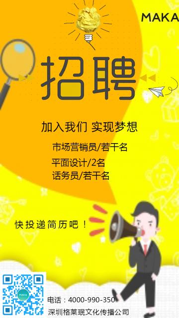 公司企业春季招聘秋季招聘手绘卡通风黄色模板