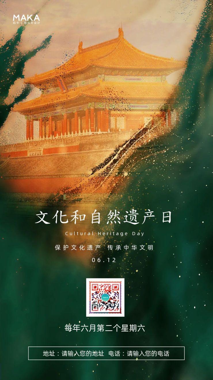 怀旧复古风公益组织文化遗产日宣传推广海报
