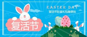 清新可爱兔子复活节促销公众号头条
