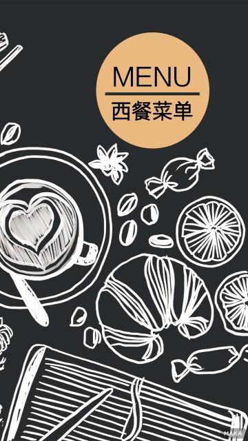 咖啡西餐菜单海报