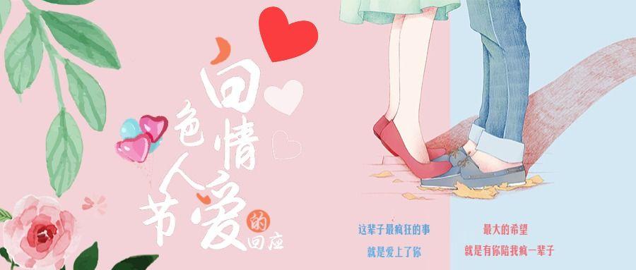 卡通手绘唯美清新粉色3.14白色情人节微信公众号封面--头条