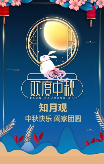 蓝色高端大气中秋节朋友圈节日月饼优惠促销H5模板