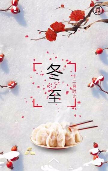 冬至祝福企业祝福 二十四节气饺子汤圆