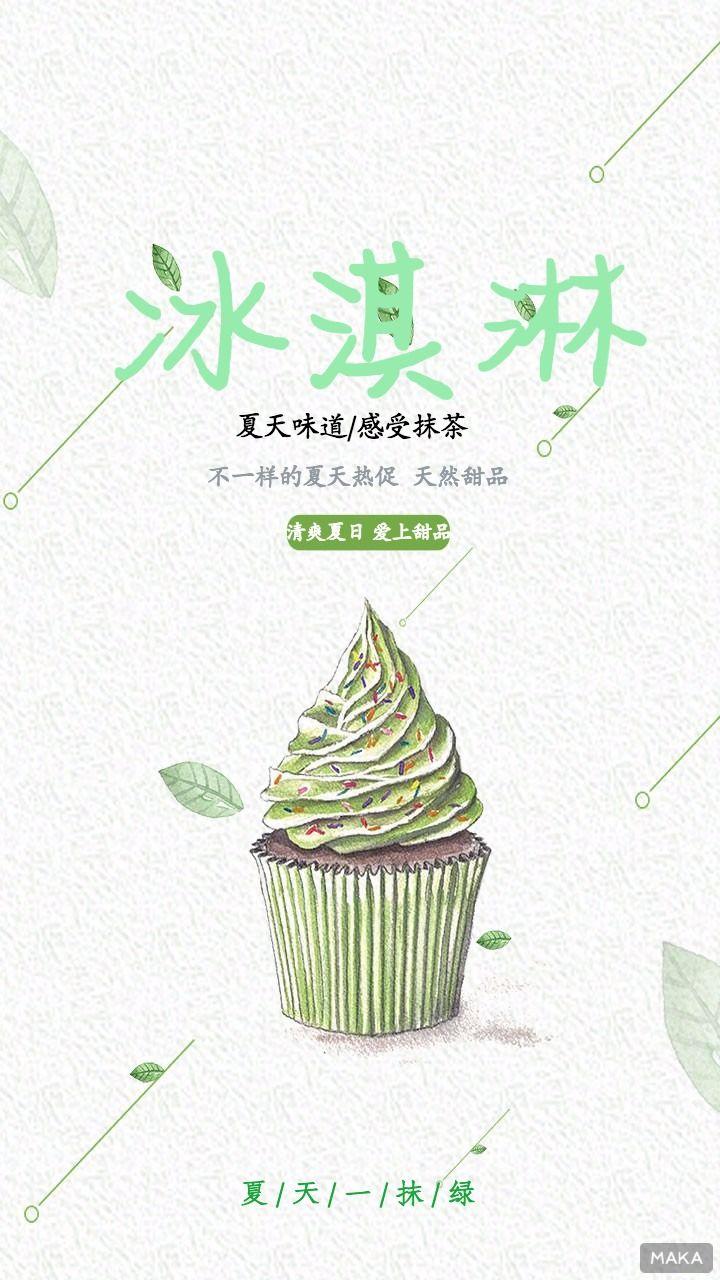 夏日好清凉冰淇淋海报
