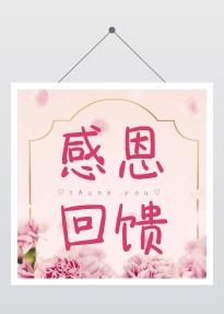 【促销次图4】唯美温馨通用微信公众号封面小图-浅浅