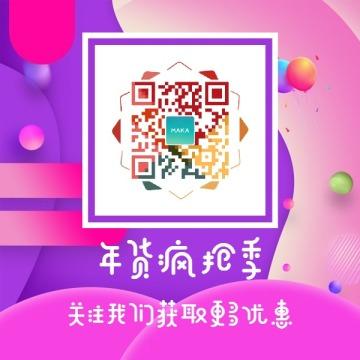 紫色炫酷商家店铺公众号关注二维码识别