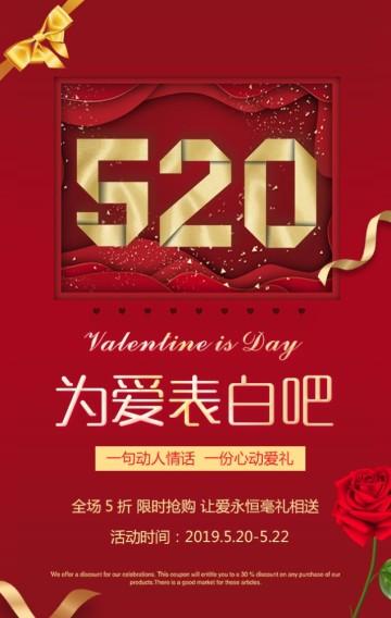 520情人节 喜庆高端红色 商场 珠宝店产品促销活动宣传