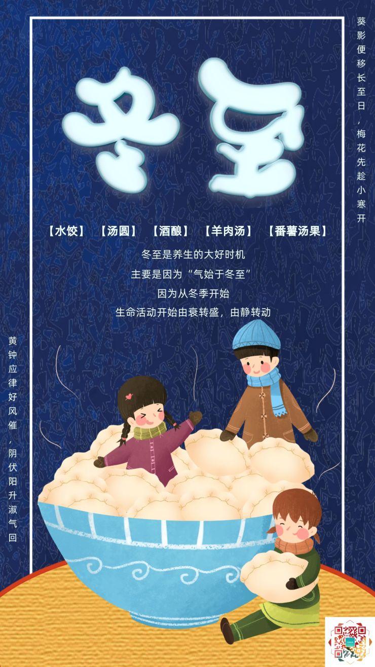 文艺清新卡通手绘蓝色冬至节气宣传海报