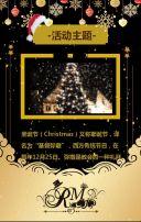 圣诞金雪花圣诞活动通用邀请函