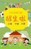 招生 幼儿园开学 幼儿园招生 幼儿园新学期招生 暑假兴趣班招生 暑假培训班招生