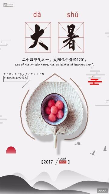 大暑二十四节气海报作品浅粉色调简约文艺风