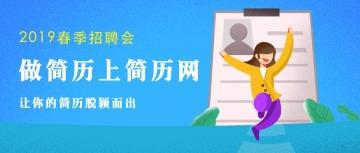 蓝色扁平春季招聘促销宣传公众号首图