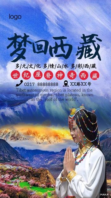 西藏旅游宣传