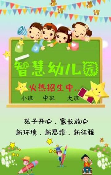 招生 幼儿园 幼儿园招生 幼儿园新学期招生 暑假兴趣班招生 暑假培训班招生