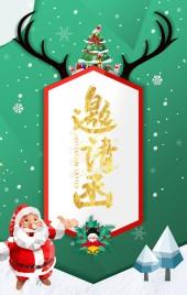 圣诞节亲子活动宣传幼儿园公司企业单位亲子活动简约风