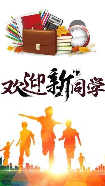 开学 招生 欢迎新同学 升学 开学海报 招生海报 欢迎新同学海报 升学海报