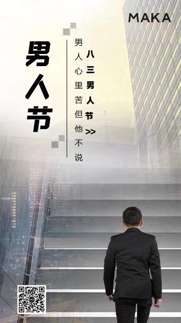 灰色酷炫男人节励志日签宣传推广手机海报