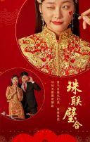 中国红红金婚礼请柬婚礼邀请函H5