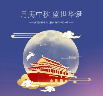 简约大气中秋国庆双节祝福朋友圈封面