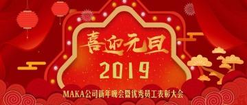 大红喜庆企事业单位欢庆元旦迎新年晚会及表彰大会颁奖典礼公众号通用封面大图