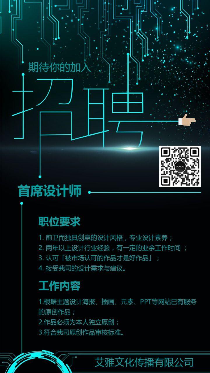 科技炫酷招聘企业招聘人才招聘诚聘海报