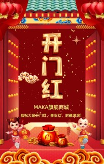 中国风红色喜庆企业商家开门红开工大吉祝福宣传H5