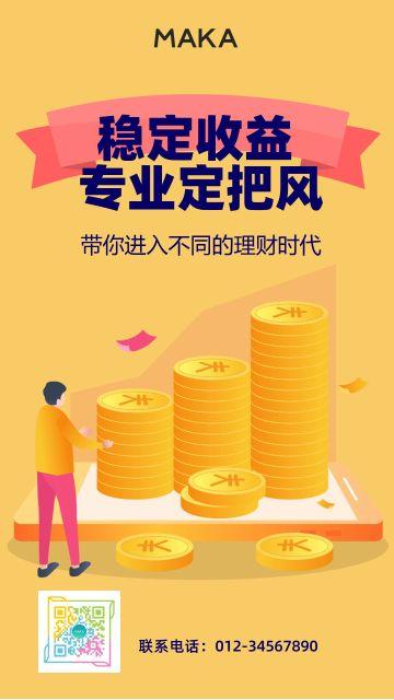 黄色投资理财产品宣传海报