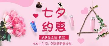 粉红色简约清新插画设计风格中国情人节七夕促销优惠活动、祝福活动微信公众号大图