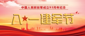 八一建军节红色喜庆扁平简约公众号封面