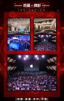 快闪红色动感会议邀请新品发布会订购会峰会邀请年会邀请展会企业通用