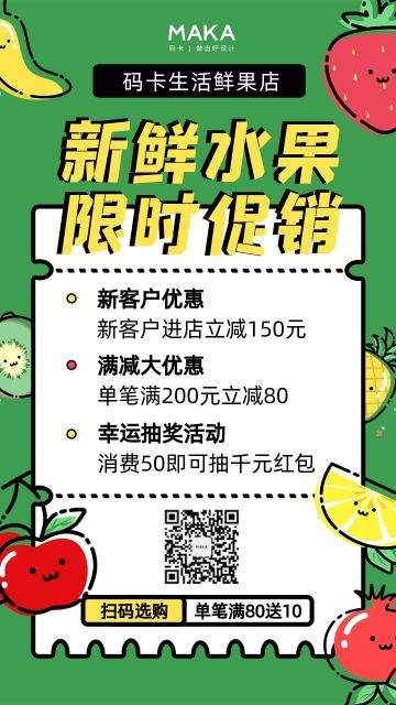 扁平简约新鲜水果促销活动海报