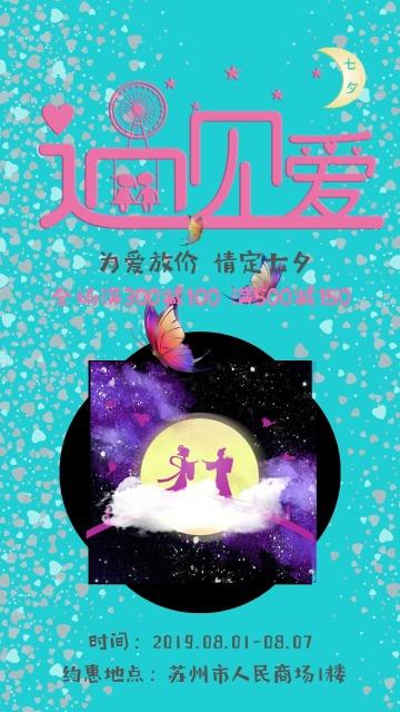 浪漫唯美七夕情人节商场店铺促销海报