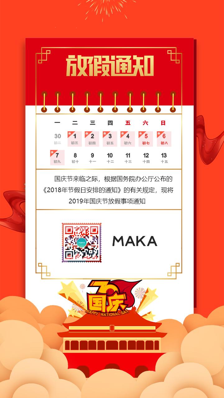 简约国庆节节日放假通知海报