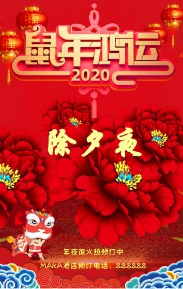 2020鼠年拜年、除夕夜酒店年夜饭预订H5