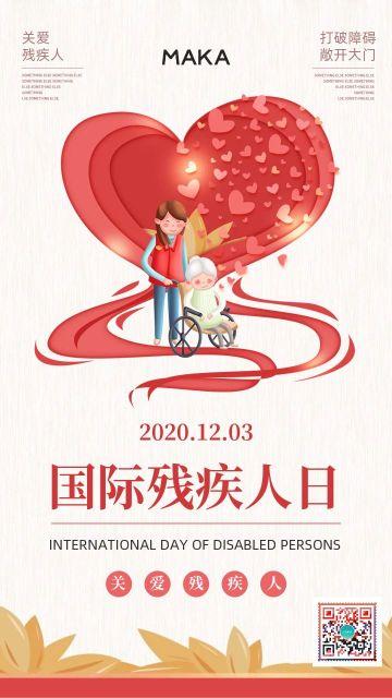 粉色简约风格国际残疾人日公益宣传海报